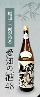 尾張・三河が誇る愛知の酒